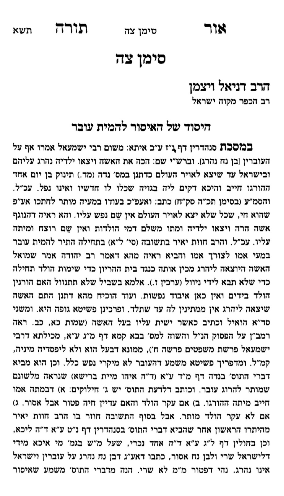 the seforim blog plagiarism halakhic paradox and the malbim on the title he gives to r weinberg s article is also not correct and is taken from the source he plagiarized from