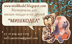 """""""МИШКОДЕЛ"""" - любимые материалы для мишек Тедди"""