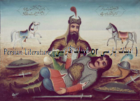 Persian Literature ( ادبیات فارسی or ادبیات پارسی )