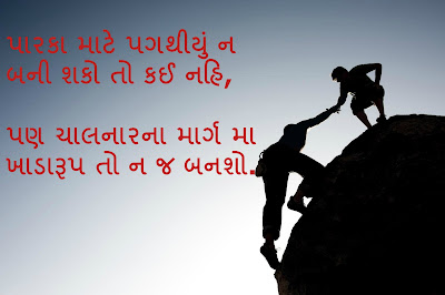 Best Motivational Gujarati Quotes