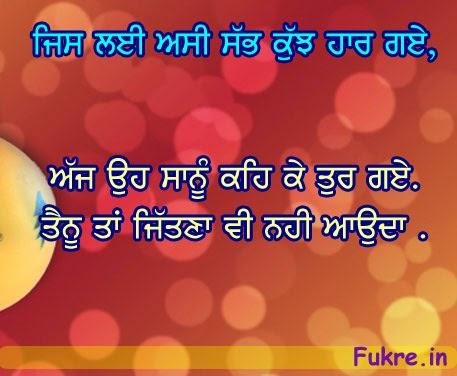 punjabi love quotes for whatsapp anti love quotes