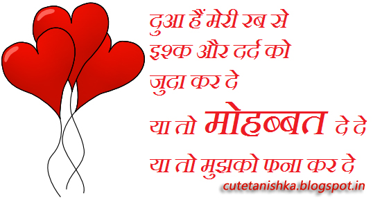 in hindi shayari and love sms in hindi 140 words love sms for her in ...