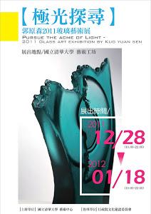 2011極光探尋~郭原森玻璃展