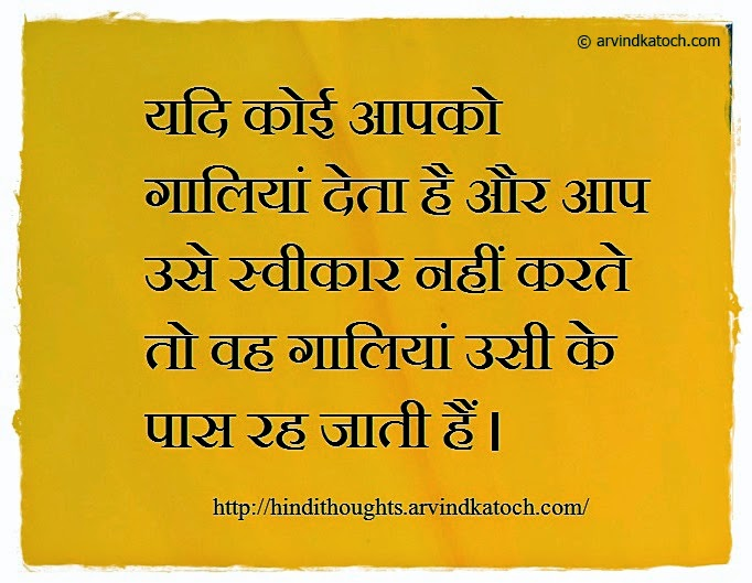 Abuses, accept, abuse, Hindi, Thought, Quote