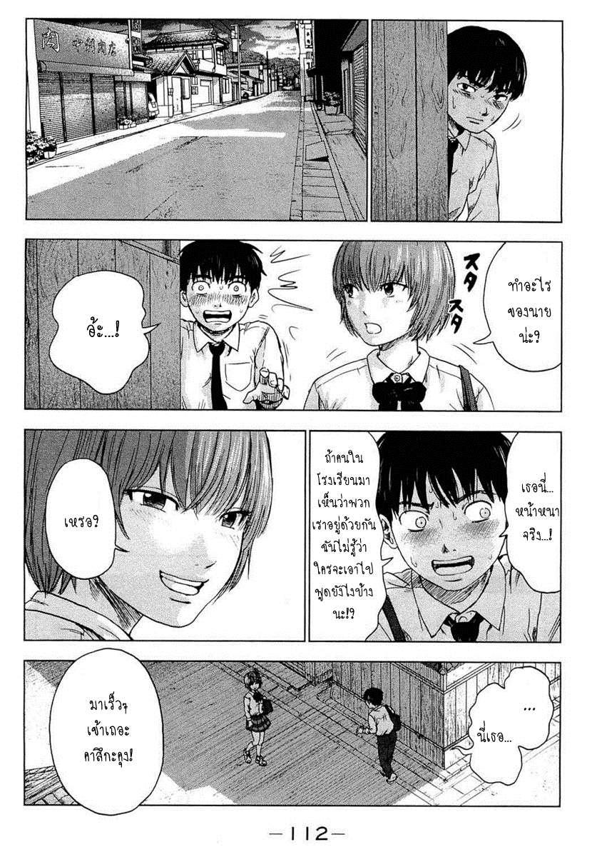 อ่านการ์ตูน Aku no Hana 04 ภาพที่ 4