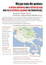 H τοξική σκόνη των εξορύξεων χρυσού της Χαλκιδικής, κίνδυνος-θάνατος για την Θεσσαλονίκη