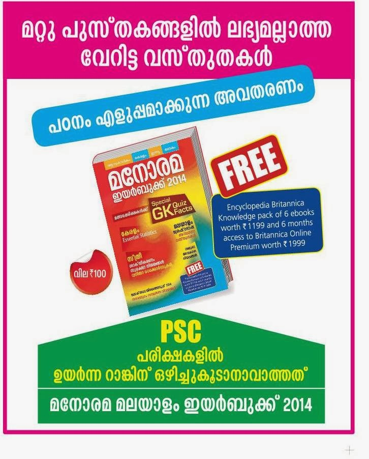 Kerala psc tips books for psc exams malayalamanorama year book 2014 fandeluxe Gallery