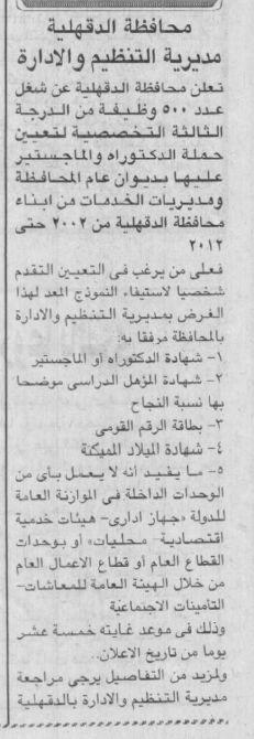 وظائف محافظة الدقهلية لحملة الماجستير والدكتوراة