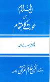 islamic Book Islam Main Aurat Ka Muqam