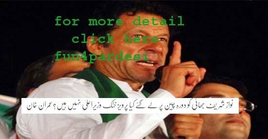 Bad politics by imran khan
