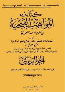 المواهب الفتحية في علوم اللغة العربية