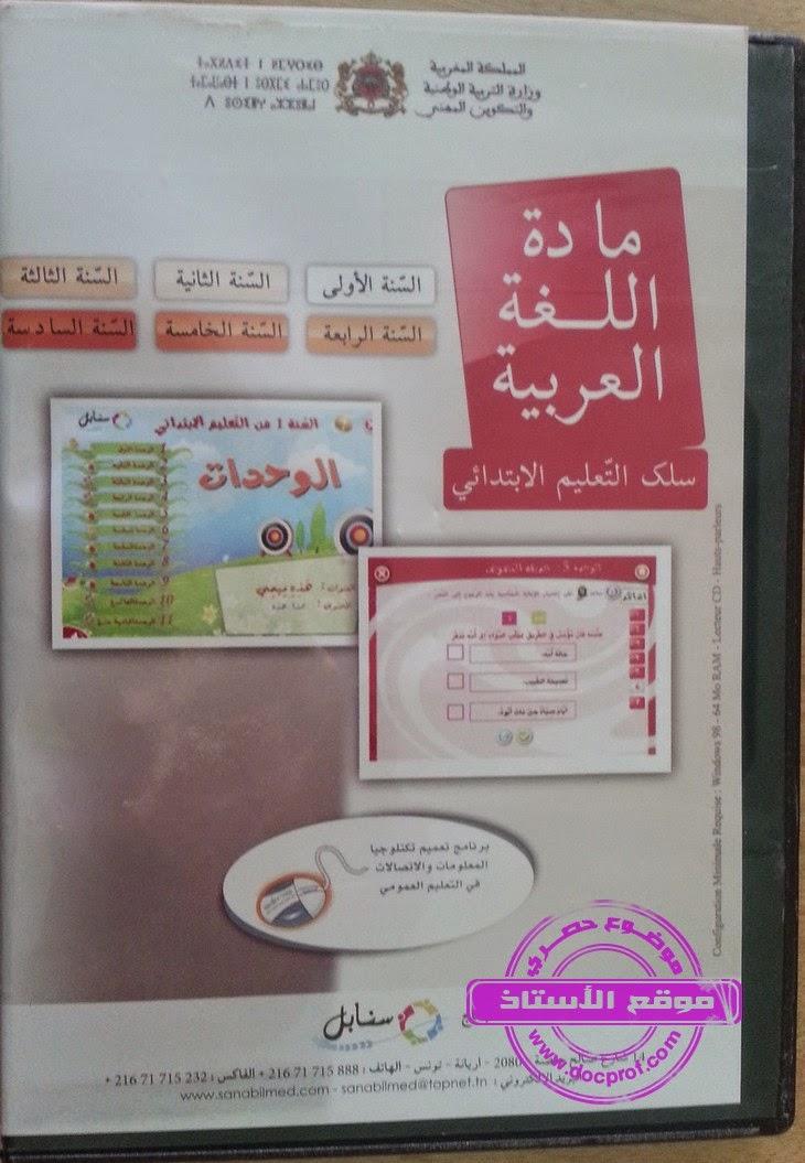 مادة اللغة العربية - السلك التعليم الإبتدائي