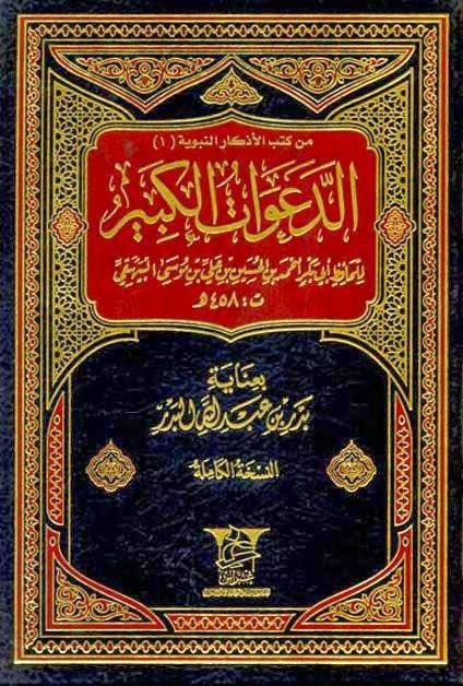 كتاب الدعوات الكبير للإمام البيهقي pdf