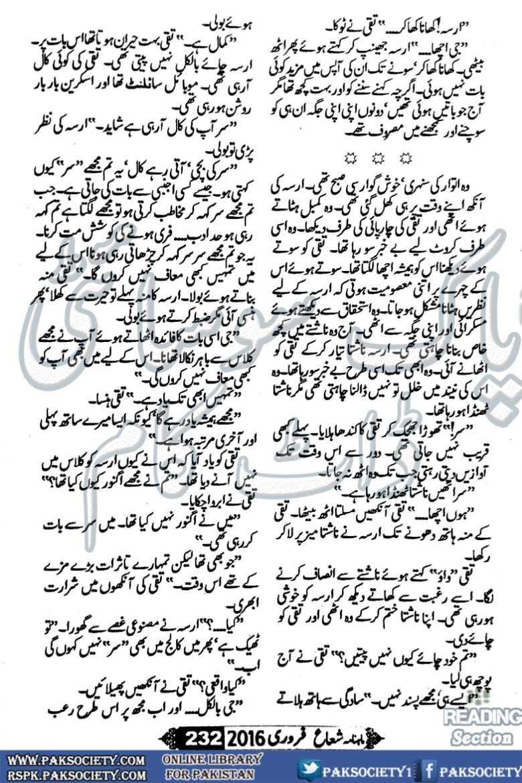 misbah biabani books download pdf