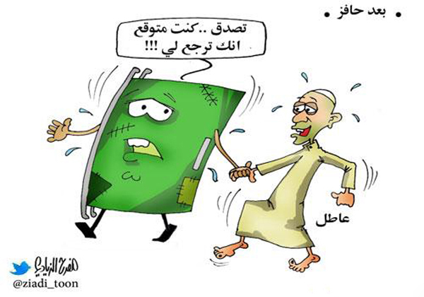 كاريكاتيرات ذكرى مرور حافز كاريكاتيرات
