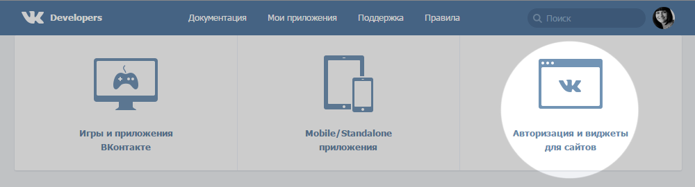 Как вставить в блог комментарии ВКонтакте?