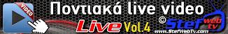 Ποντιακά video live Vol.4