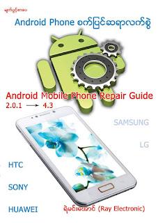 Android စက္ျပင္ဆရာလက္စြဲ (ရဲမင္းေအာင္-Ray Electronic)