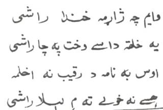 ajmal khtk pashto poetry pics