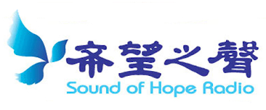 Sound of Hope 希望之声