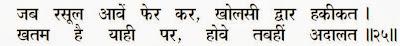 Marfat Sagar by Mahamati Prannath Chapter 6 Verse 25