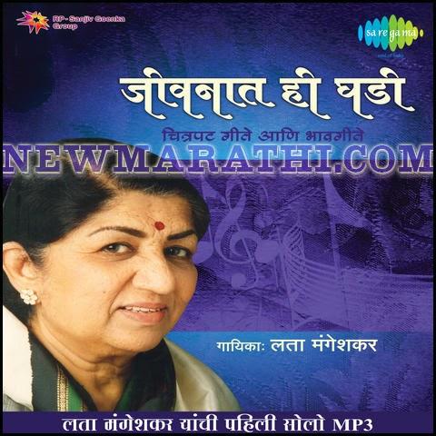 Old songs download marathi  Effecttrains ga