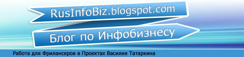 RusInfoBiz.Com