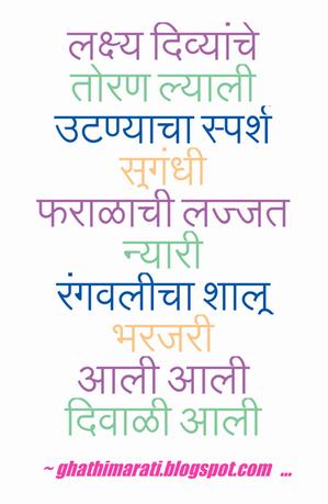 Diwali sathi Marathi Kavita 1