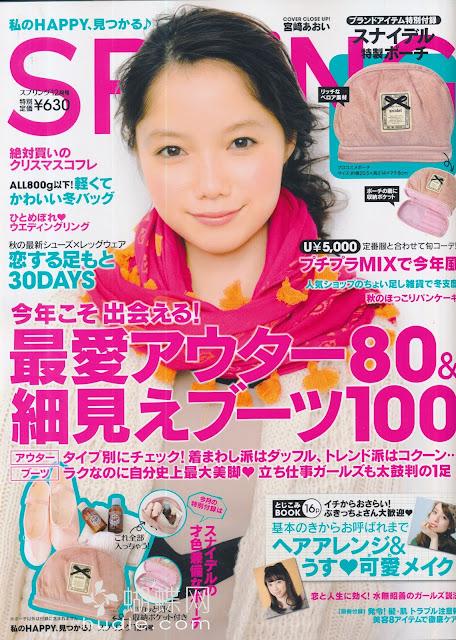 spring (スプリング) 2012年12月号 【表紙】 宮崎あおい Aoi Miyazaki japanese magazine scans
