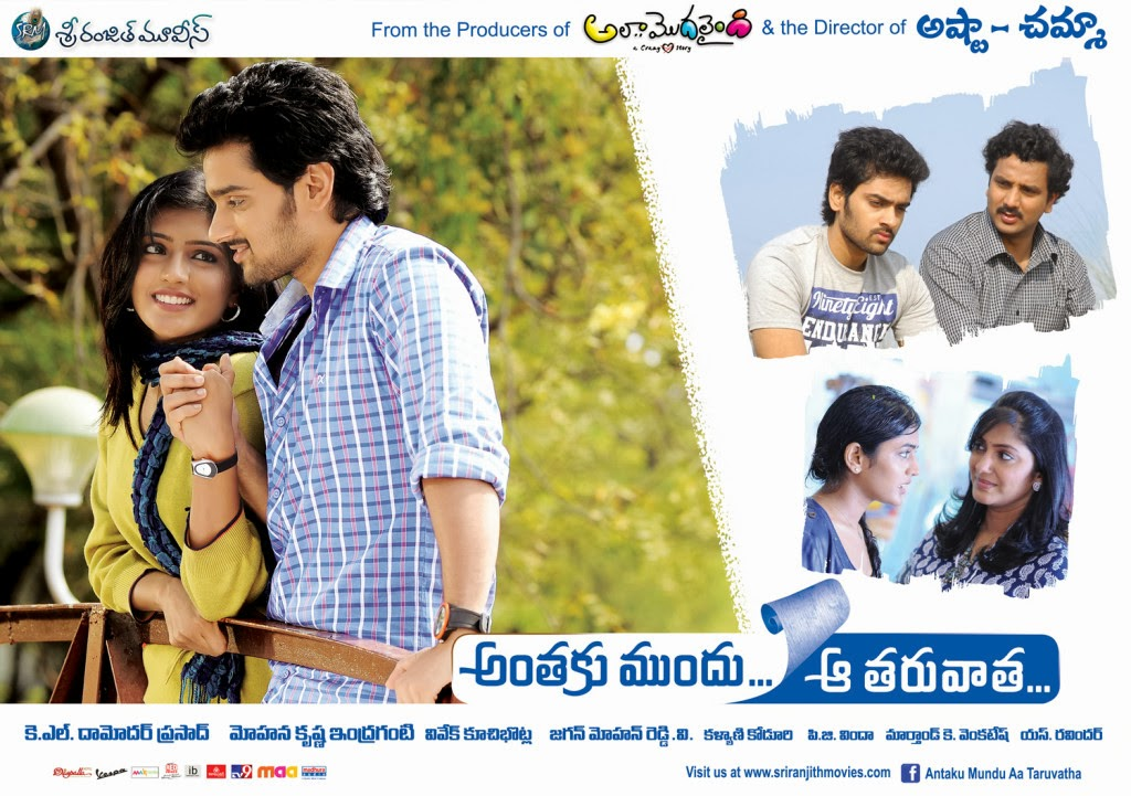 Watch Anthaka Mundu Aa Tarvatha (2013) DVDRip HD Telugu Full Movie Watch Online For Free Download