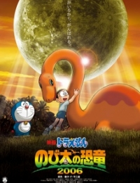 Doraemon the Movie: Nobita's Dinosaur 2006