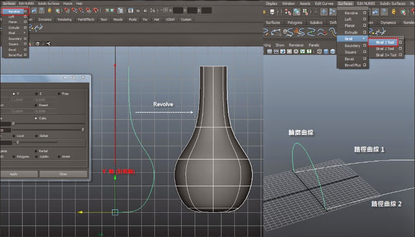 Surfaces  Modeling Intro in Maya H