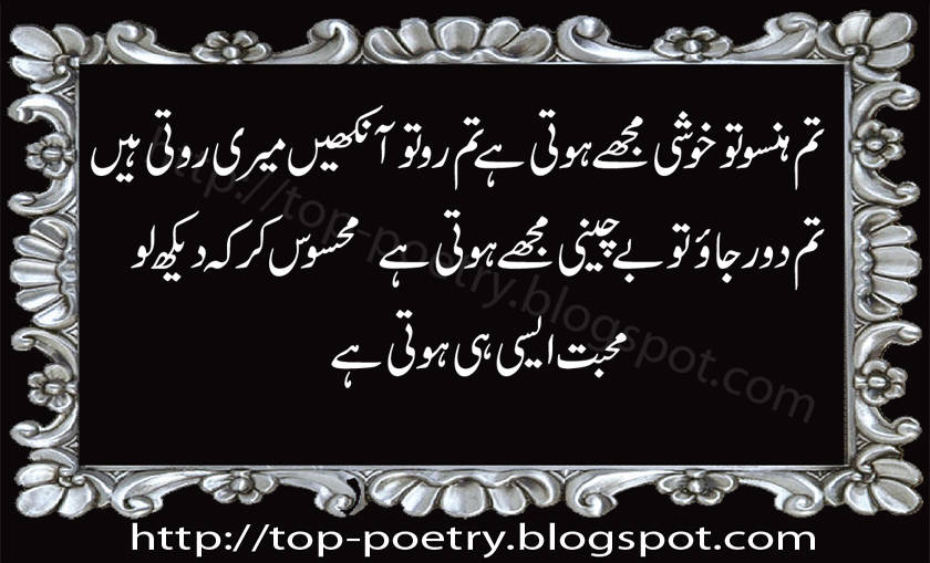 Pyar Urdu Shayari Sms For Mobile
