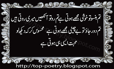 Pyar-Urdu-Shayari-Sms-For-Mobile