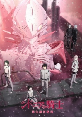 Knights of Sidonia: Battle for Planet Nine (Dub)