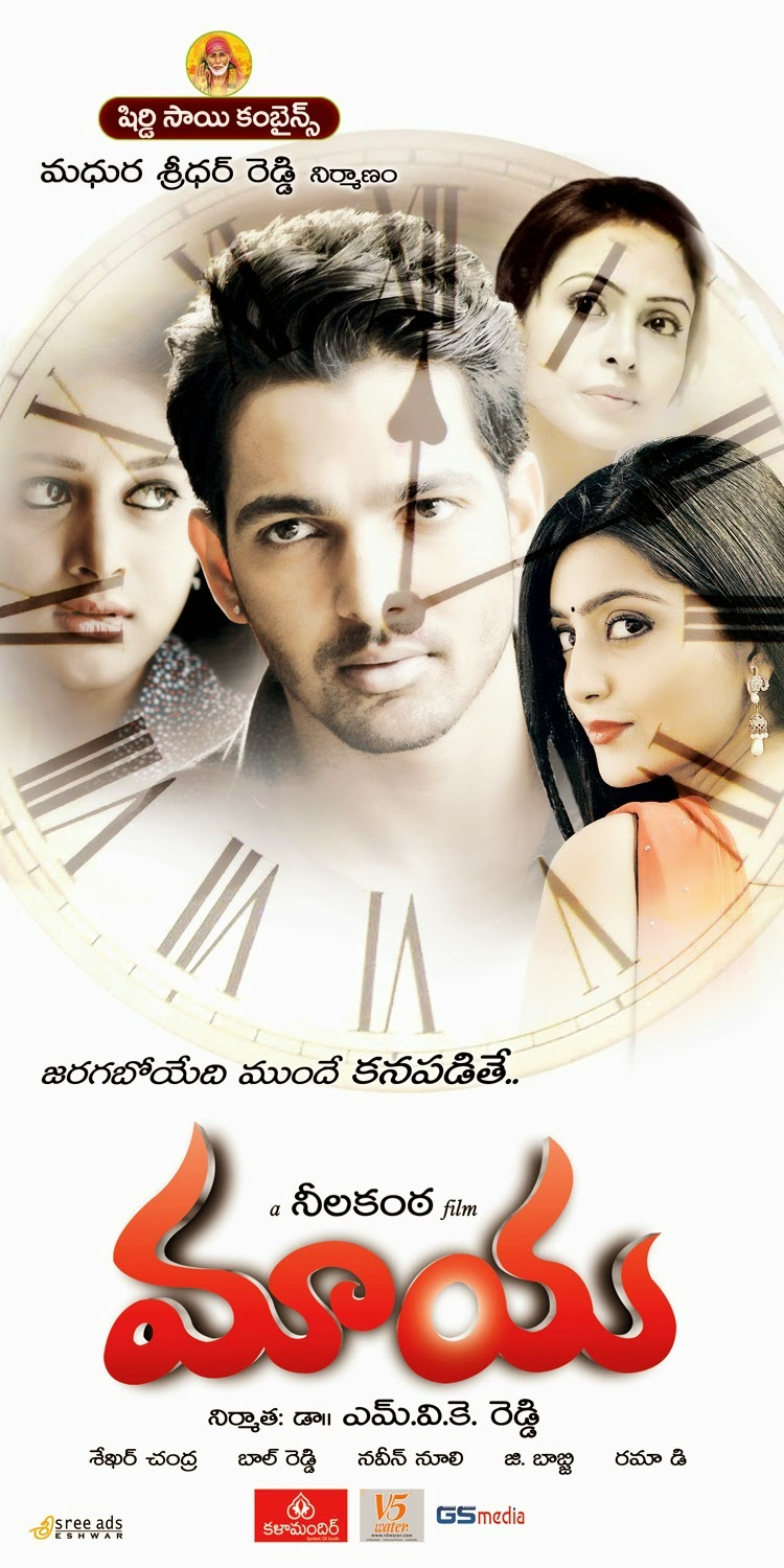 Watch Maaya (2014) DVDScr Telugu Full Movie Watch Online Free Download