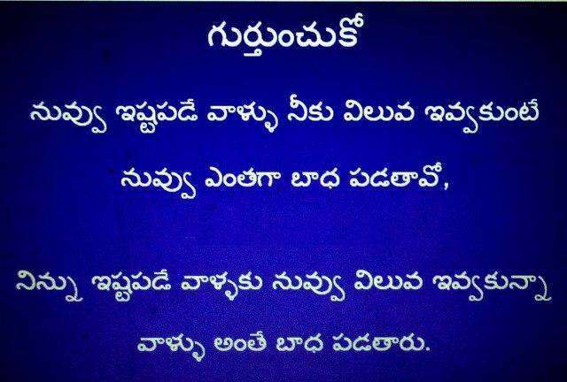 Funny Telugu Facebook Wall Photos In Telugu