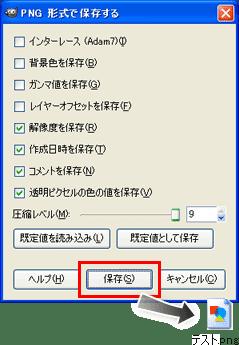 GIMP 2の使い方 - PNGで保存する手順③