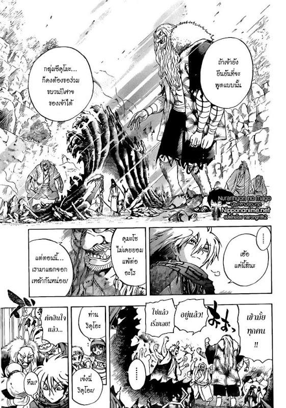 อ่านการ์ตูน Nurarihyon no Mago 200 [TH] ภาพที่ 11