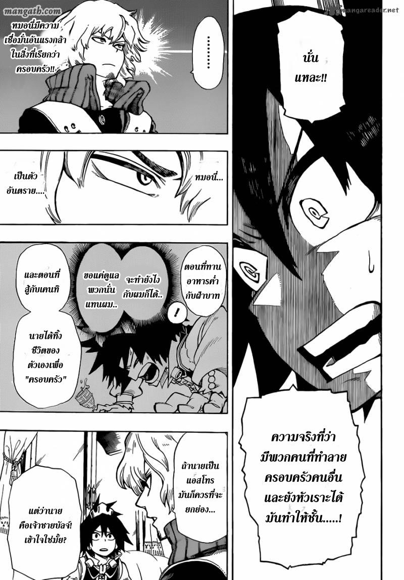 อ่านการ์ตูน Sensei no bulge 4 ภาพที่ 9