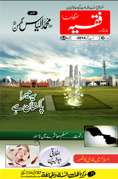 Faqeeh Aug,Sep+2014 islamic Monthly Urdu Magazine