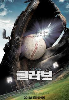 Glove(2011)