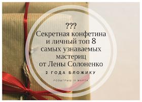 МОЯ КОНФЕТКА ДО 19.03