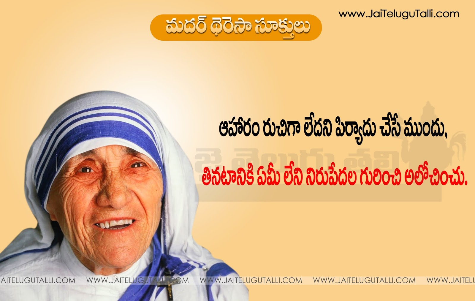 Telugu Mother Teresa Quotes Mother Teresa Quotes In Telugu Spiriting Mother  Teresa Quotes In Telugu Language