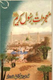 Mojzat_e_Rasool Kareem (S.A.W)