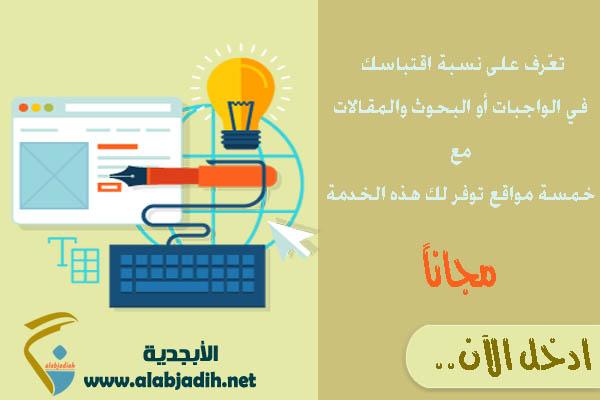 مجاناً | مواقع لمعرفة نسبة الإقتباس في الواجبات أو البحوث والمقالات