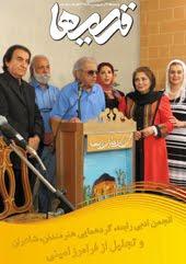 انجمن ادبی-هنری رابعه و تجلیل از زحمات فرامرز امینی