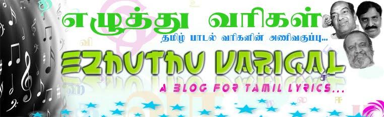 Tamil Ezhuthu Varigal | தமிழ் பாடல் வரிகள் தமிழில்! | A Progressing Tamil Lyrics Blog