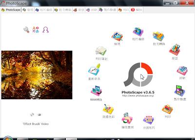 支援圖片拼貼、加框、Gif動畫製作的繪圖工具,PhotoScape V3.6.5 繁體中文綠色免安裝版!