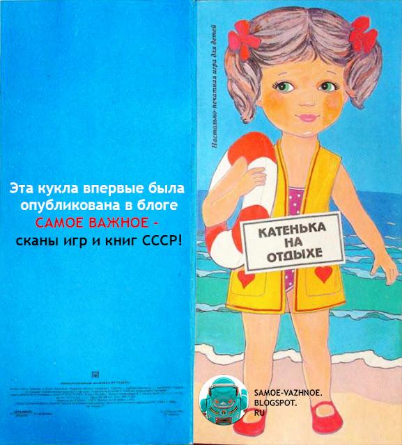 Бумажные куклы 90е годы 90-е девяностые 1990е годы